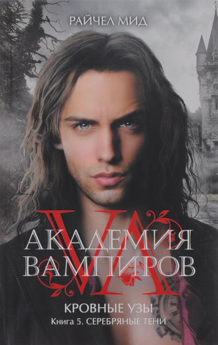 Фото Райчел Мид Академия вампиров. Кровные узы. Книга 5. Серебряные тени. Купить  в РФ