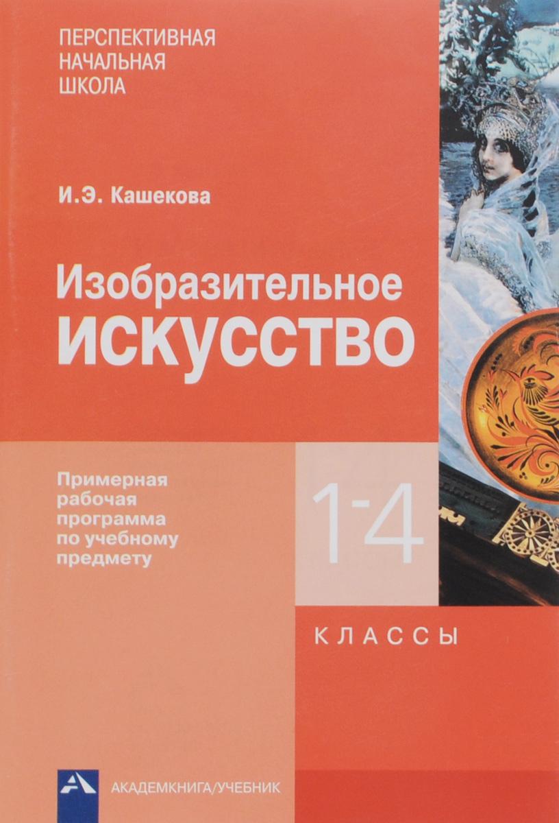 Фото И. Э. Кашекова Изобразительное искусство. 1-4 классы. Примерная рабочая программа по учебному предмету. Купить  в РФ