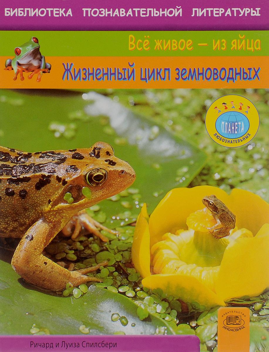 Фото Ричард Спилсбери, Луиза Спилбери Жизненный цикл земноводных. Купить  в РФ