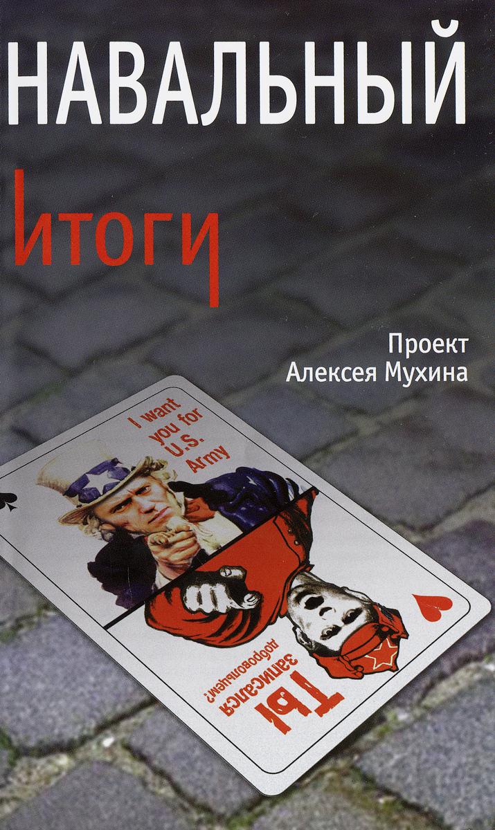 Фото А. Мухин, А. Гафарова Навальный. Итоги. Купить  в РФ