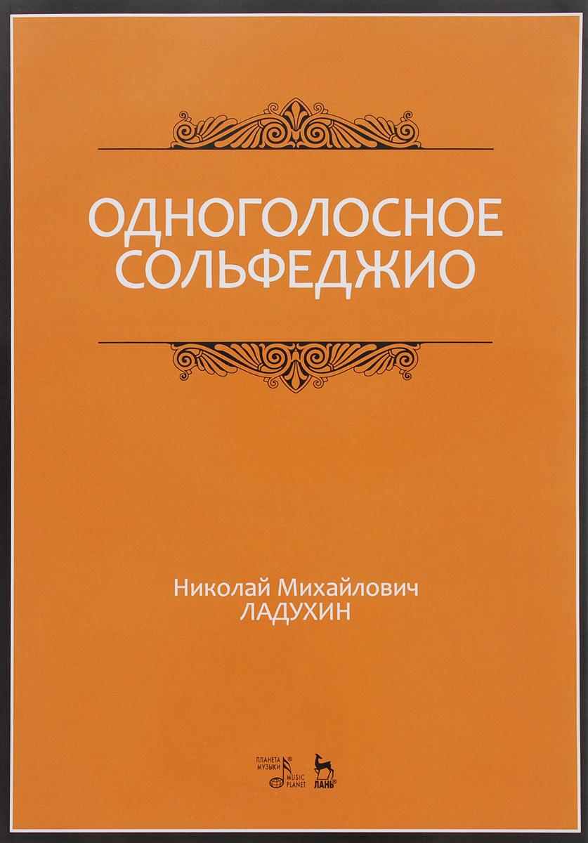 Фото Н. М. Ладухин Одноголосое сольфеджио. Учебное пособие. Купить  в РФ