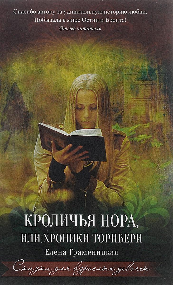 Фото Елена Граменицкая Кроличья нора, или Хроники Торнбери. Купить  в РФ