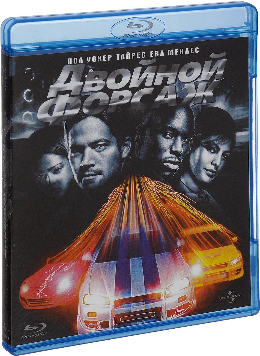 Фото Двойной форсаж (Blu-ray). Купить  в РФ