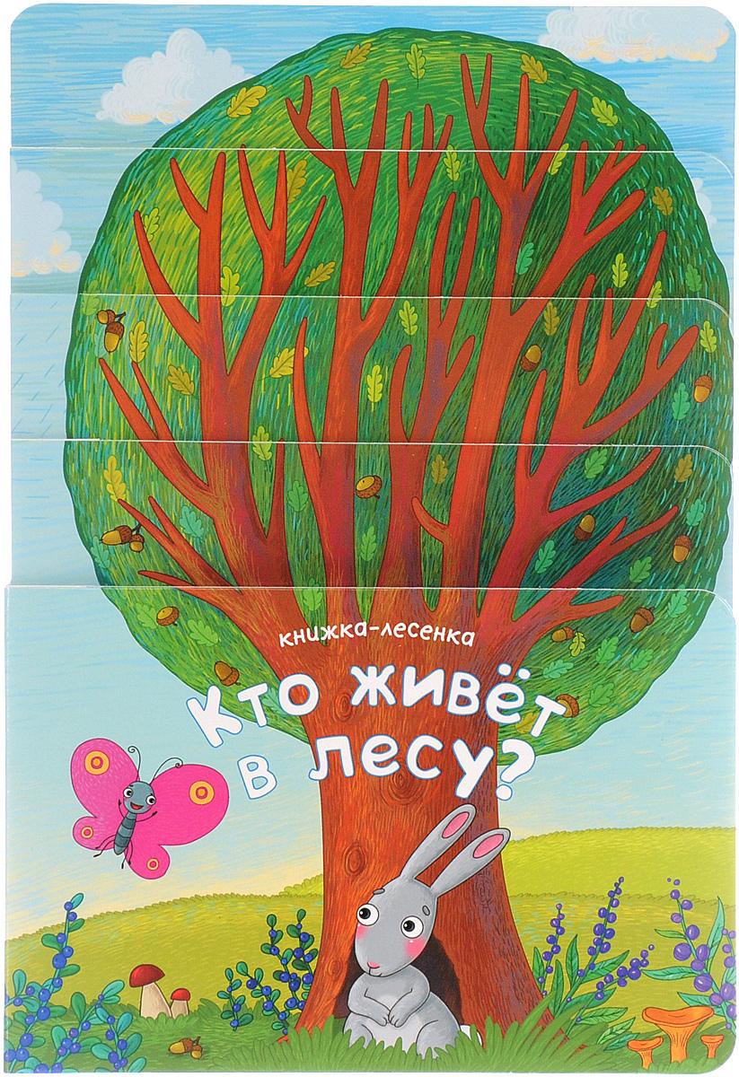 Фото Наталья Магай, Валерия Вилюнова, Мария Романова Кто живет в лесу? Книжка-лесенка. Купить  в РФ