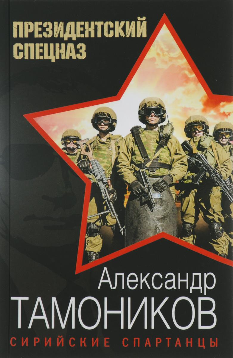 Фото Александр Тамоников Сирийские спартанцы. Купить  в РФ