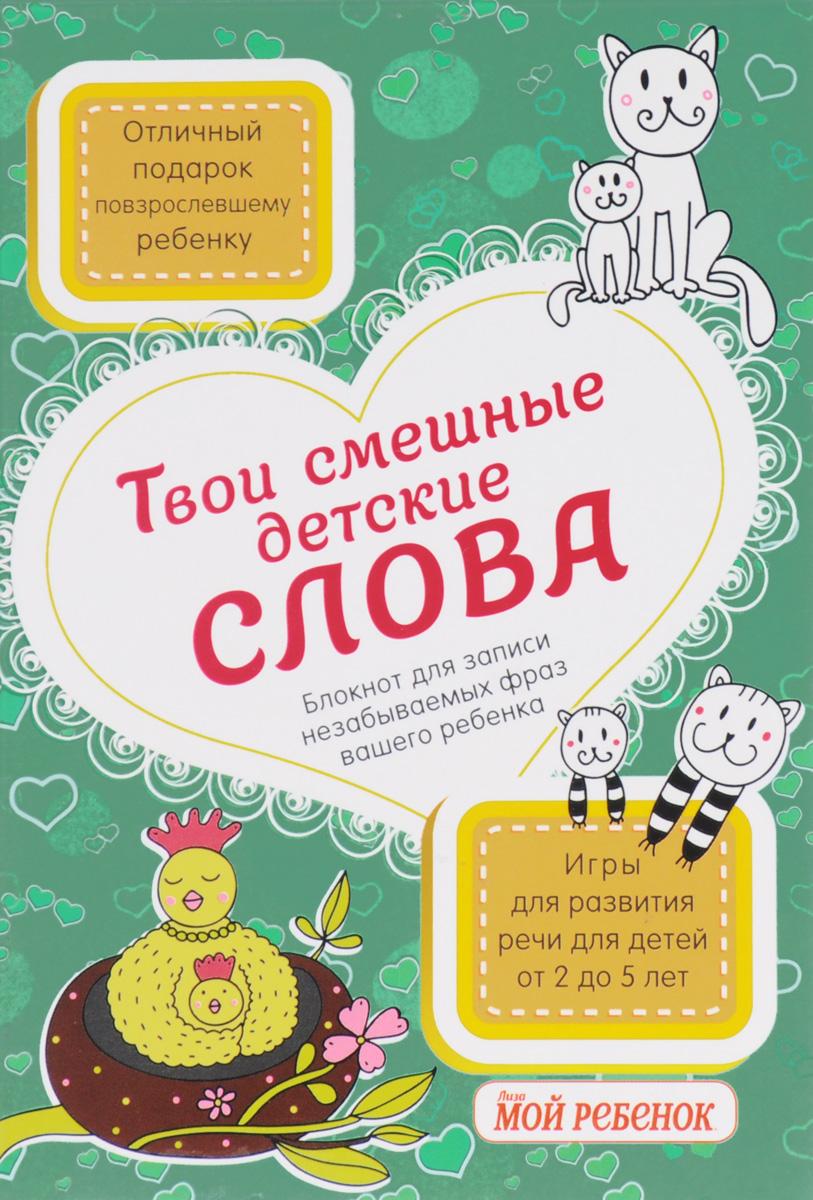 Фото Твои смешные детские слова. Блокнот для записи незабываемых фраз вашего ребенка. Купить  в РФ