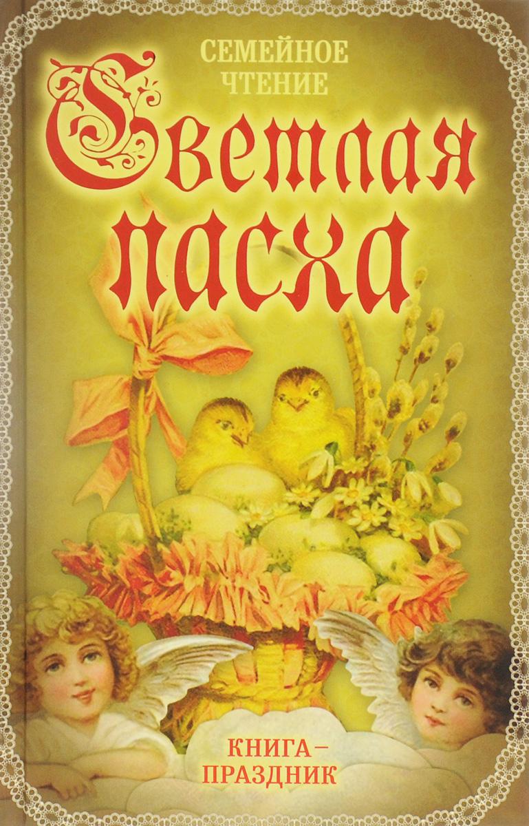 Фото Михаил Вострышев Светлая Пасха. Семейное чтение. Купить  в РФ