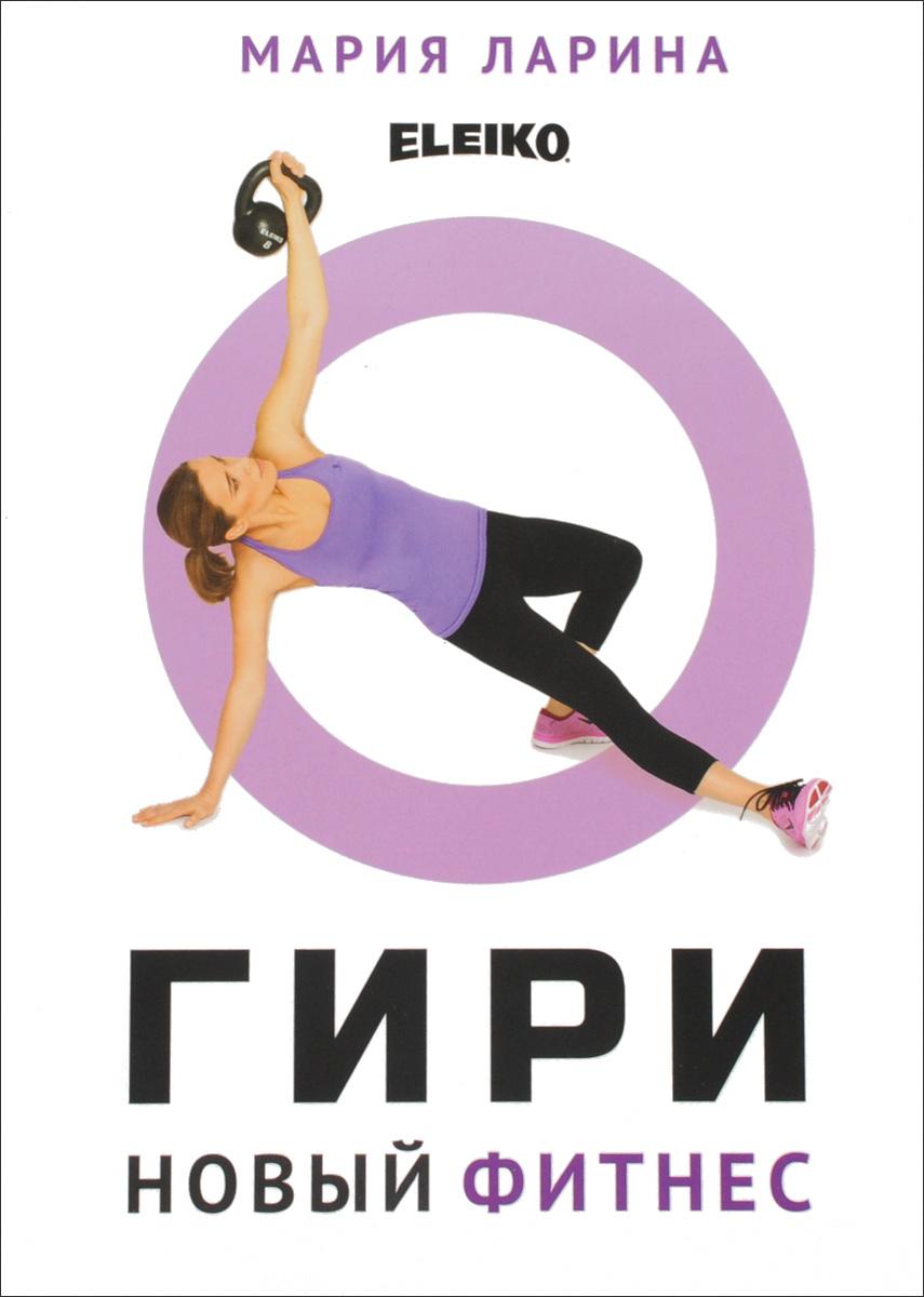 Фото Мария Ларина Гири - новый фитнес. Купить  в РФ