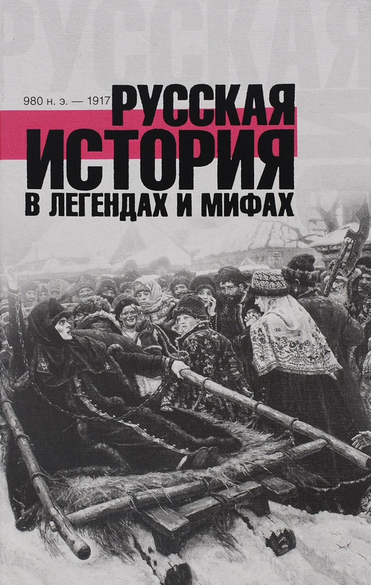 Фото Матвей Гречко Русская история в легендах и мифах. Купить  в РФ