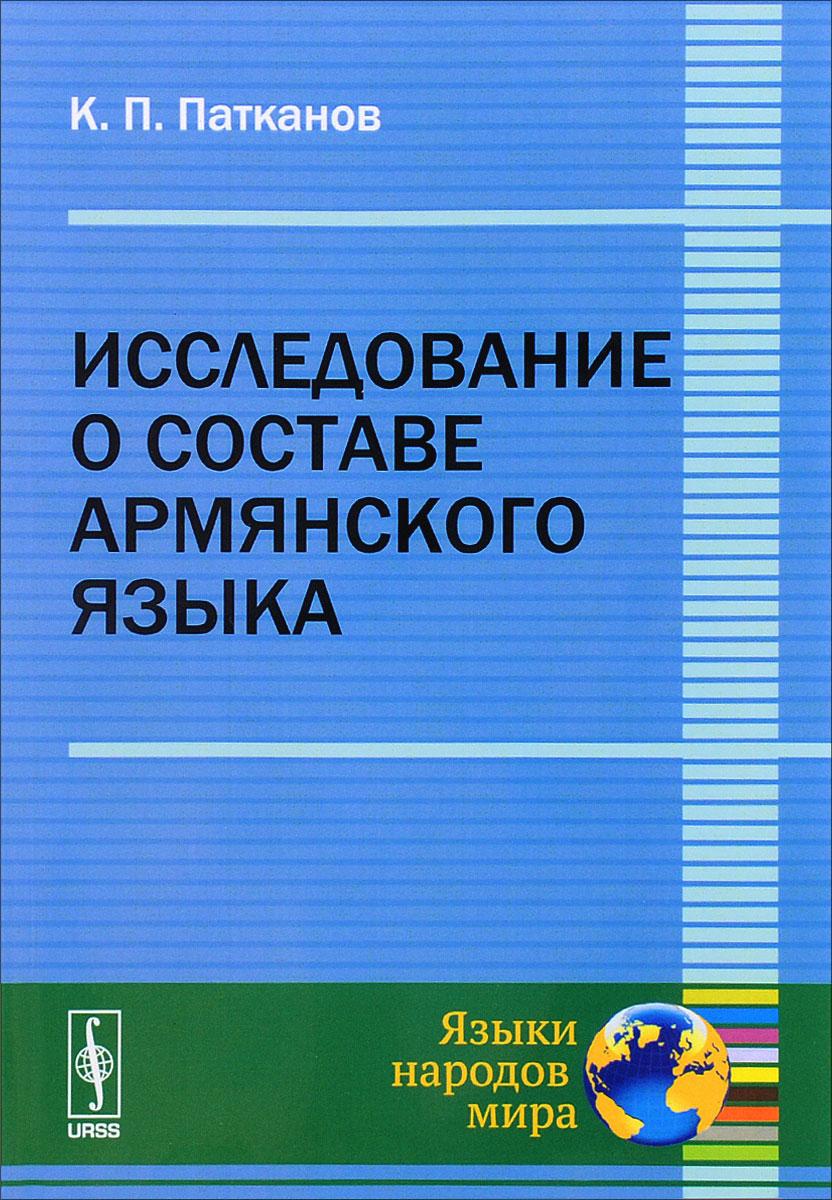 Фото К. П. Патканов Исследование о составе армянского языка. Купить  в РФ