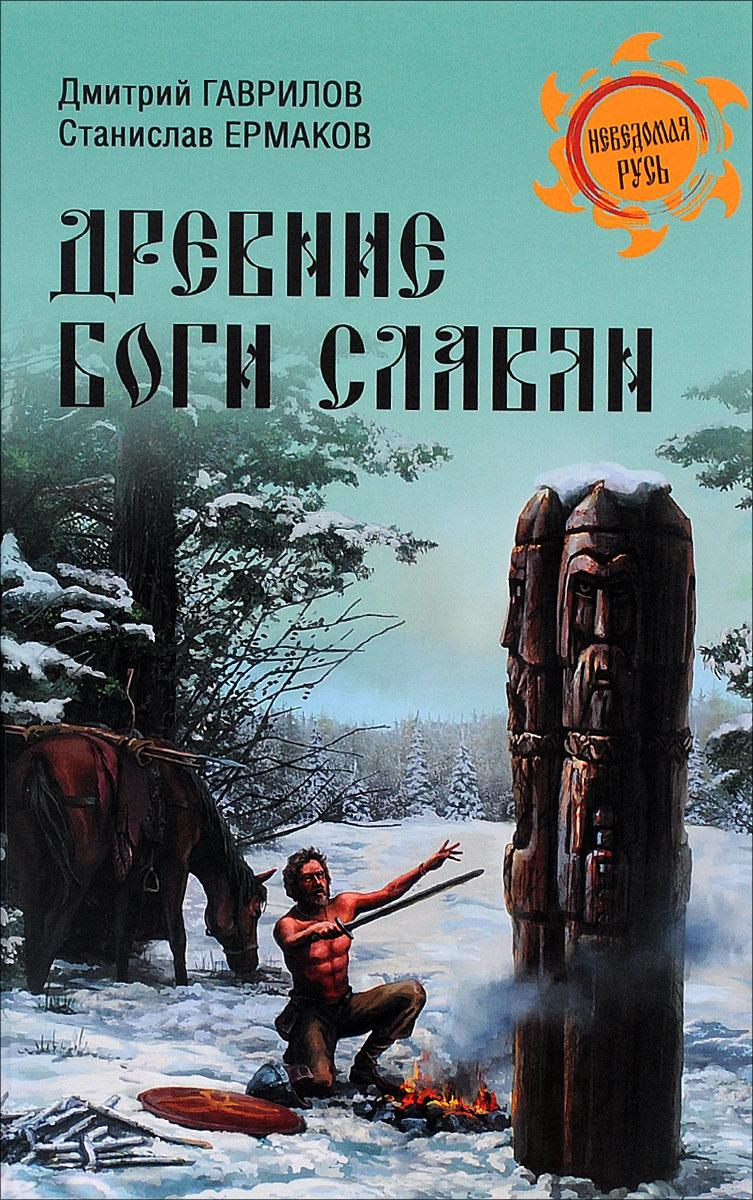 Фото Дмитрий Гаврилов, Станислав Ермаков Древние боги славян. Купить  в РФ