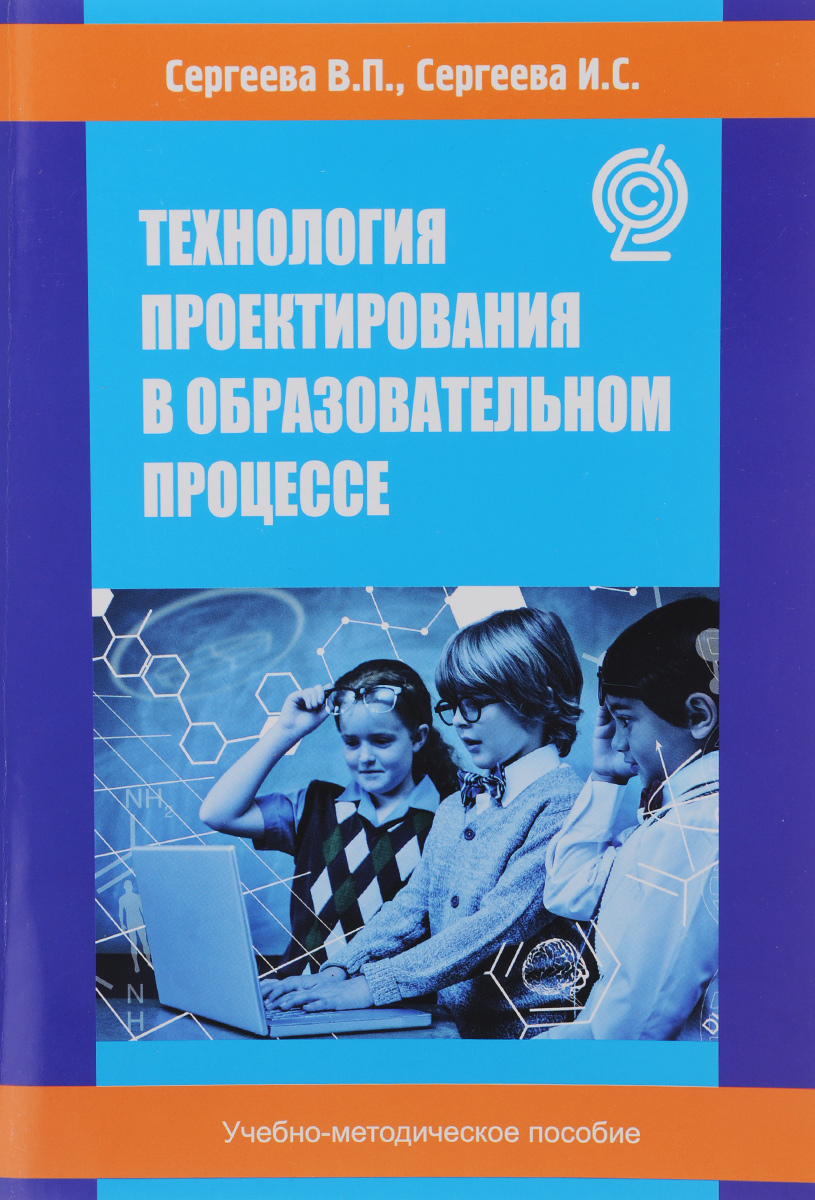 Фото В. П. Сергеева, И. С. Сергеева Технология проектирования в образовательном процессе. Купить  в РФ