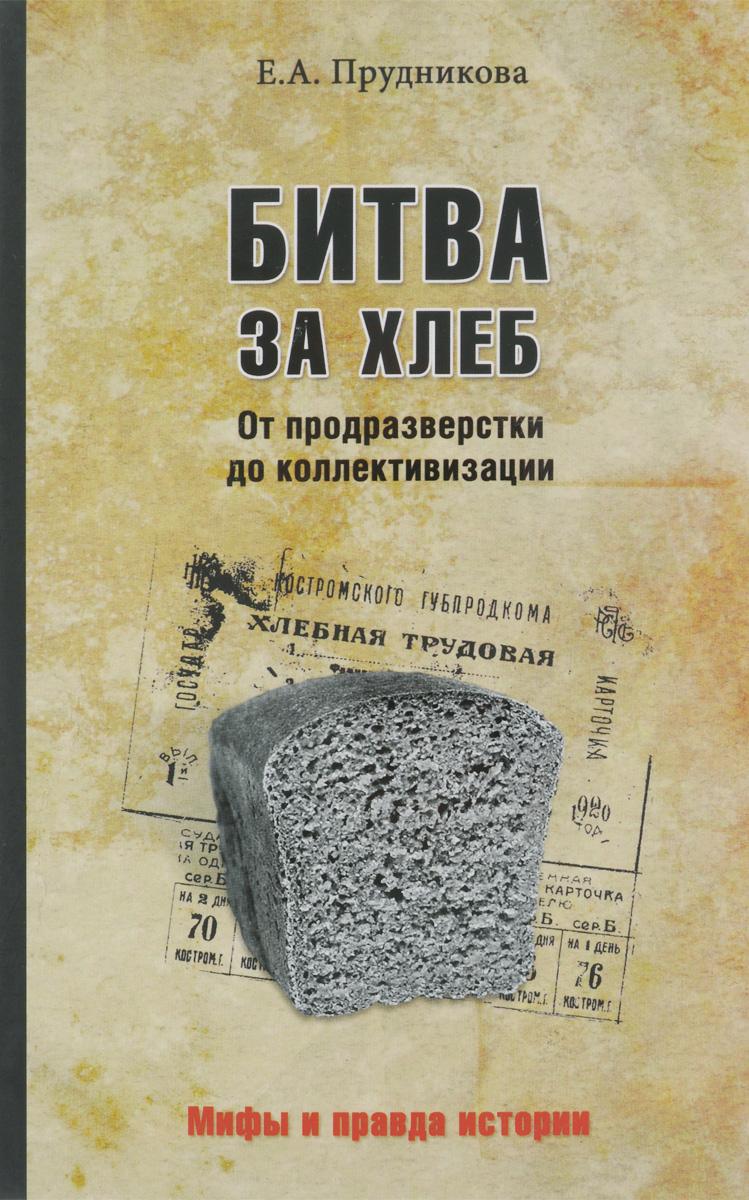 Фото Е. А. Прудникова Битва за хлеб. От продразверстки до коллективизации. Купить  в РФ