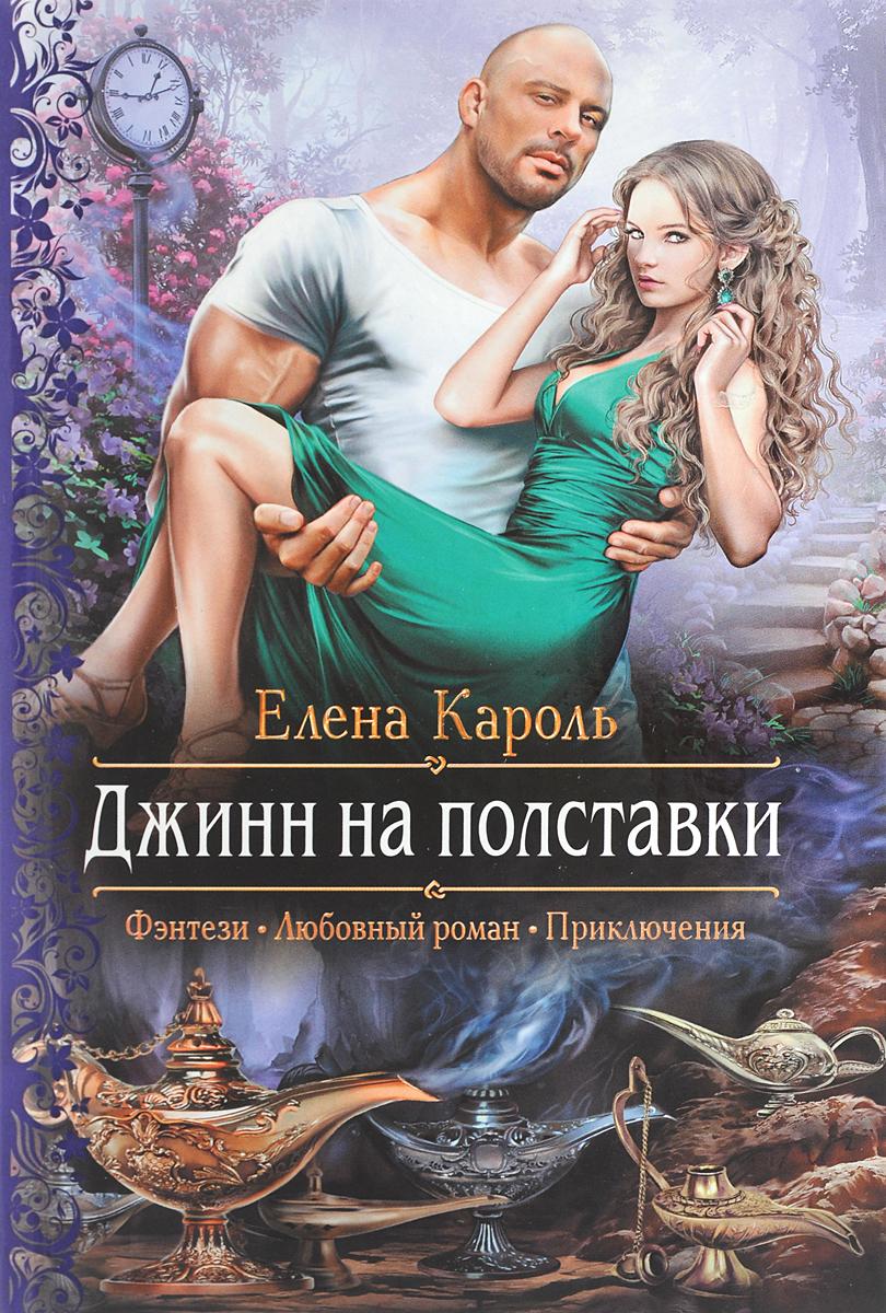Подарок любовно-фантастический роман 77