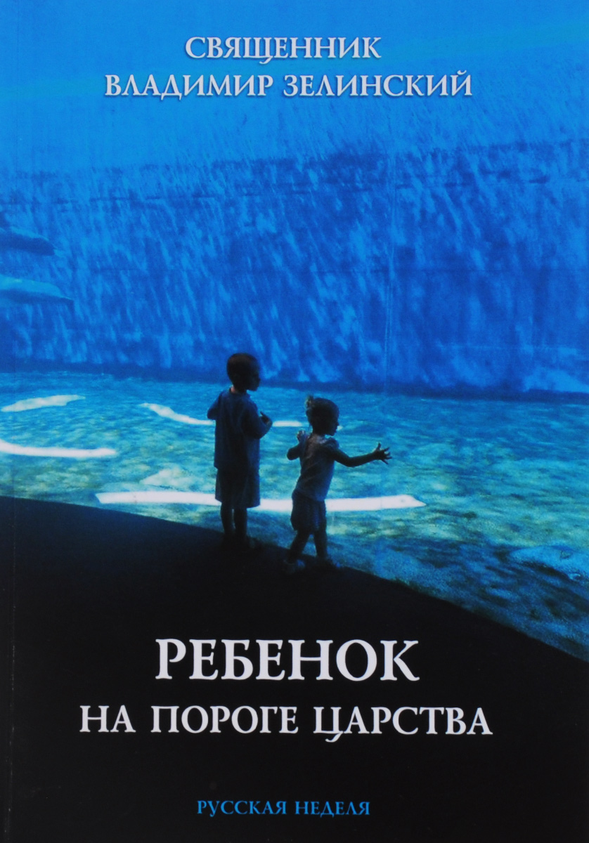 Фото Священник Владимир Зелинский Ребенок на пороге Царства. Купить  в РФ