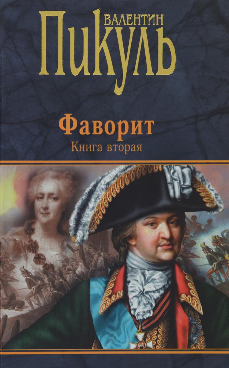 Фото Валентин Пикуль Фаворит. Книга 2. Его Таврида. Купить  в РФ