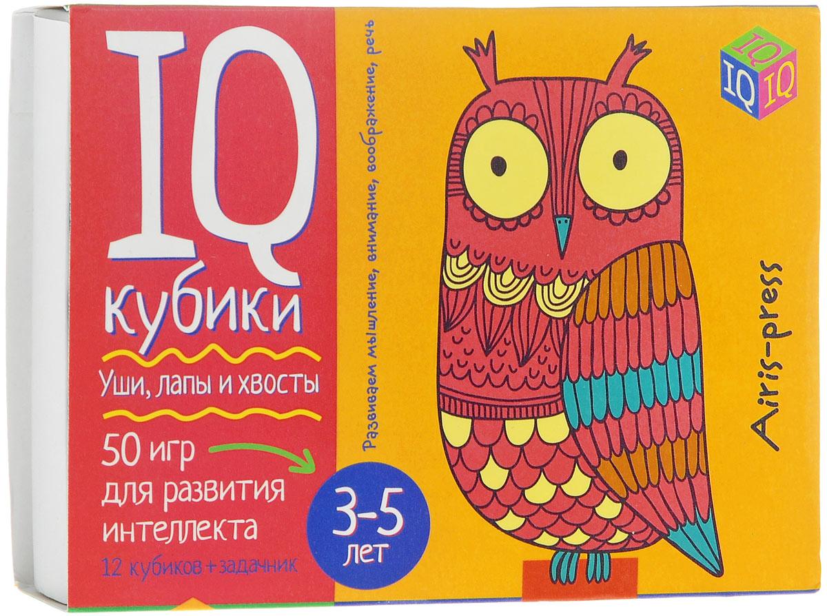 Фото Айрис-пресс Обучающая игра Уши лапы и хвосты 50 игр для развития интеллекта. Купить  в РФ