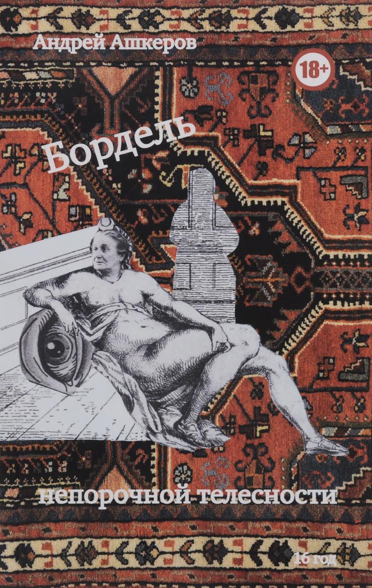 Фото Ашкеров А. Бордель непорочной телесности. Купить  в РФ