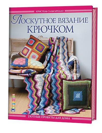 Фото Кристель Сальгаролло Лоскутное вязание крючком. Уютные проекты для дома. Купить  в РФ