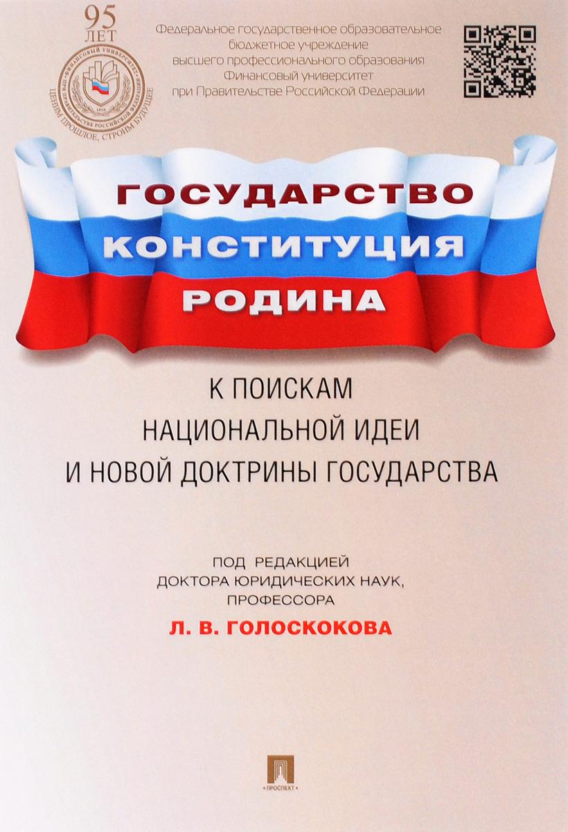 Фото Государство, Конституция, Родина. К поискам национальной идеи и новой доктрины государства. Купить  в РФ