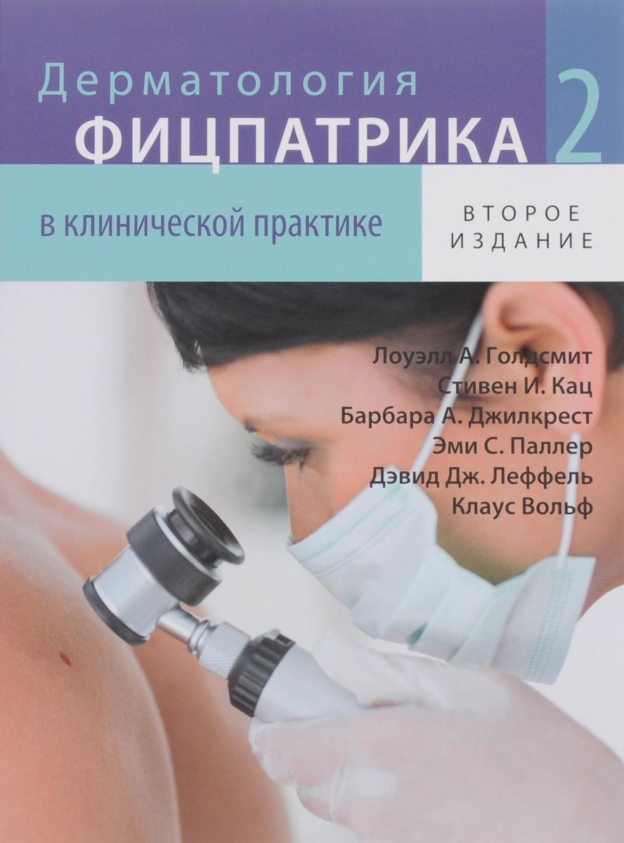 Atlas de dermatologia fotos 90