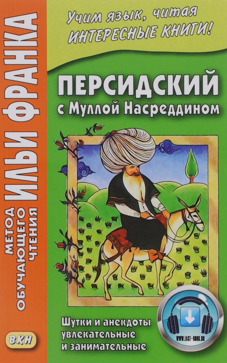 Фото Персидский с Муллой Насреддином. Шутки и анекдоты увлекательные и занимательные. Купить  в РФ