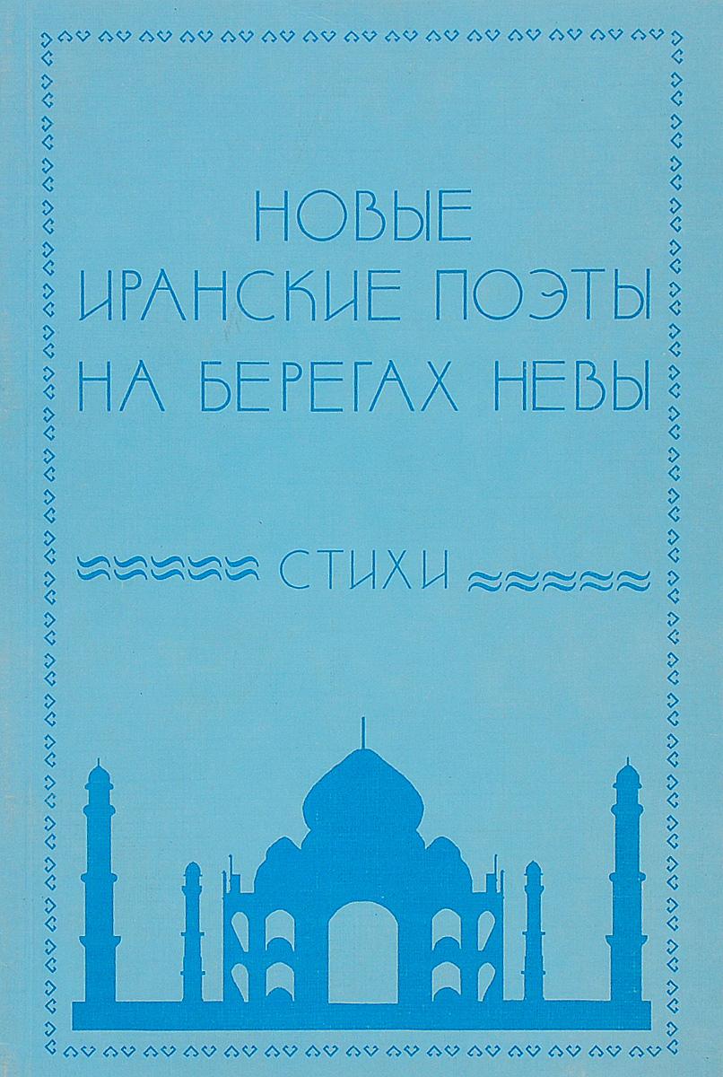 Фото Новые иранские поэты на берегах Невы. Стихи. Купить  в РФ