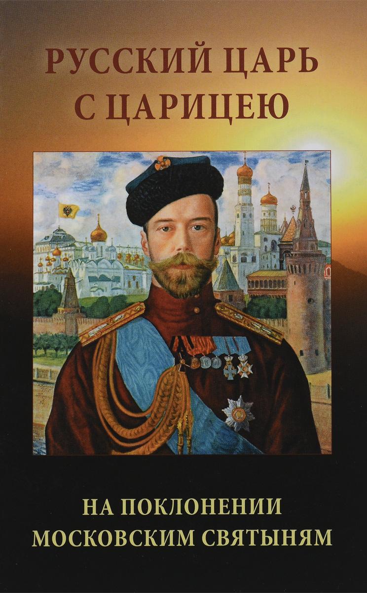 Фото Русский Царь с Царицею на поклонении московским святыням. Купить  в РФ