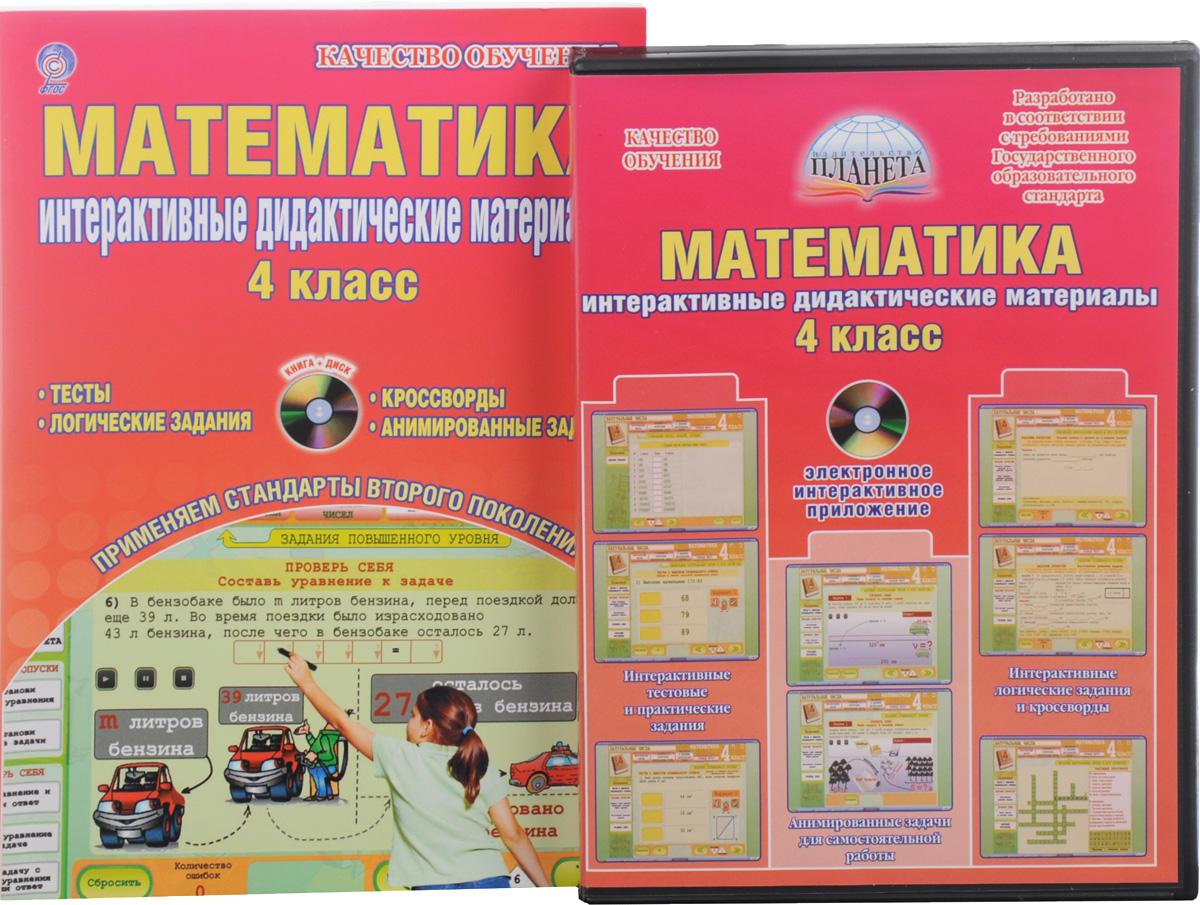 Фото Н. Л. Андреенкова Математика. 4 класс. Интерактивные дидактические материалы (+ CD). Купить  в РФ