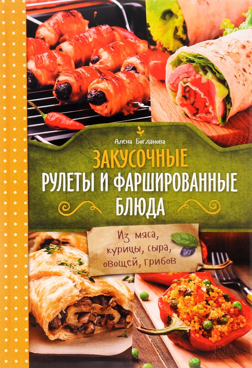 Фото Алёна Богданова Закусочные рулеты и фаршированные блюда. Из мяса, курицы, сыра, овощей, грибов. Купить  в РФ