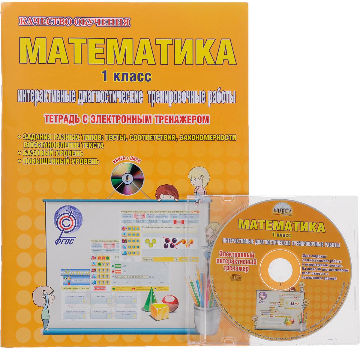 Фото М. С. Умнова Математика 1 класс. Интерактивные диагностические тренировочные работы. Тетрадь с электронным тренажером (+ CD). Купить  в РФ