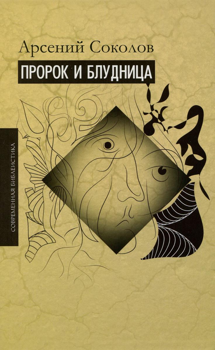 Фото Арсений Соколов Пророк и блудница. Комментарий к 1 - 3 главам Книги пророка Осии. Купить  в РФ