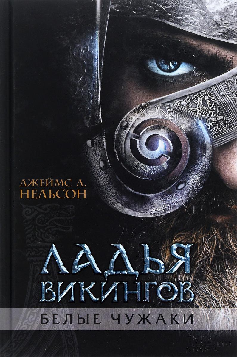 Фото Джеймс Л. Нельсон Ладья викингов. Белые чужаки. Купить  в РФ