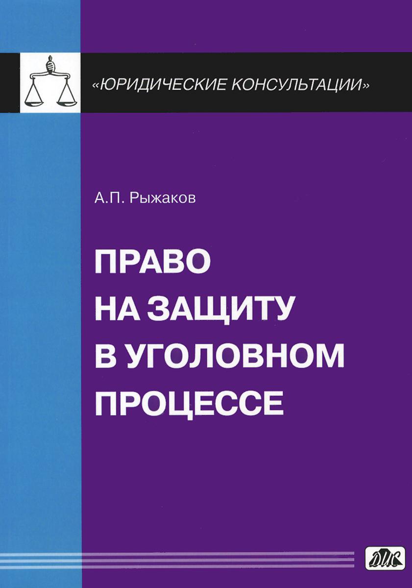 Фото Рыжаков А.П. Право на защиту в уголовном процессе. Рыжаков А.П.. Купить  в РФ