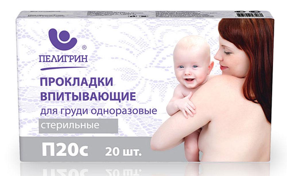 Пелигрин Набор медицинского белья из нетканых материалов Прокладки для груди 20 шт
