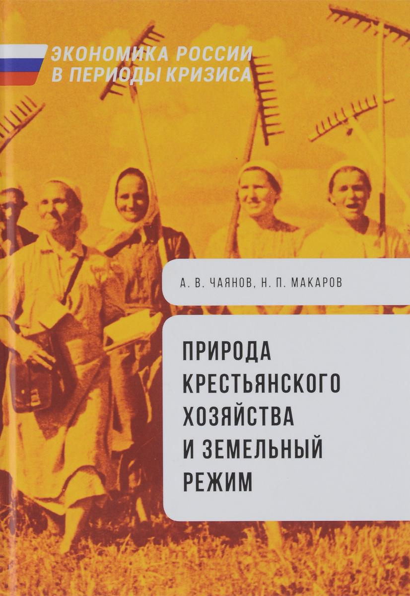 Фото А. В. Чаянов, Н. П. Макаров Природа крестьянского хозяйства и земельный режим. Купить  в РФ
