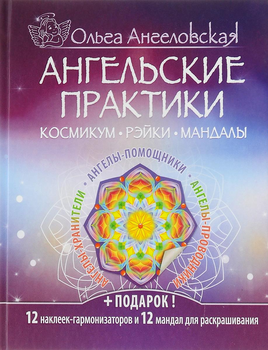 Фото Ольга Ангеловская Ангельские практики. Купить  в РФ
