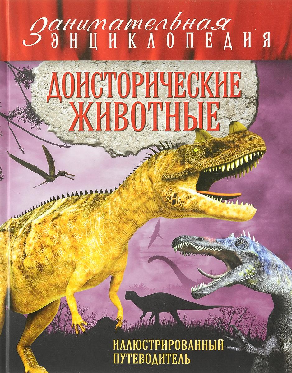 Фото Виктория Владимирова Доисторические животные. Иллюстрированный путеводитель. Купить  в РФ