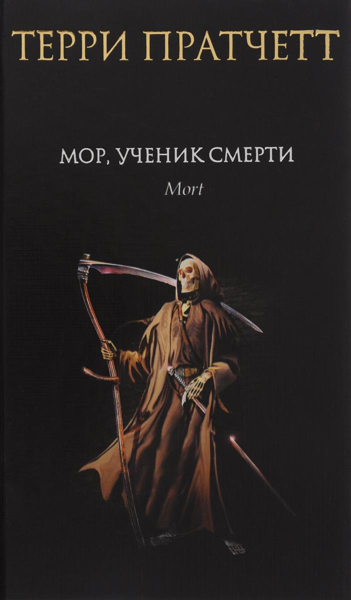 Фото Терри Пратчетт Мор, ученик Смерти. Купить  в РФ