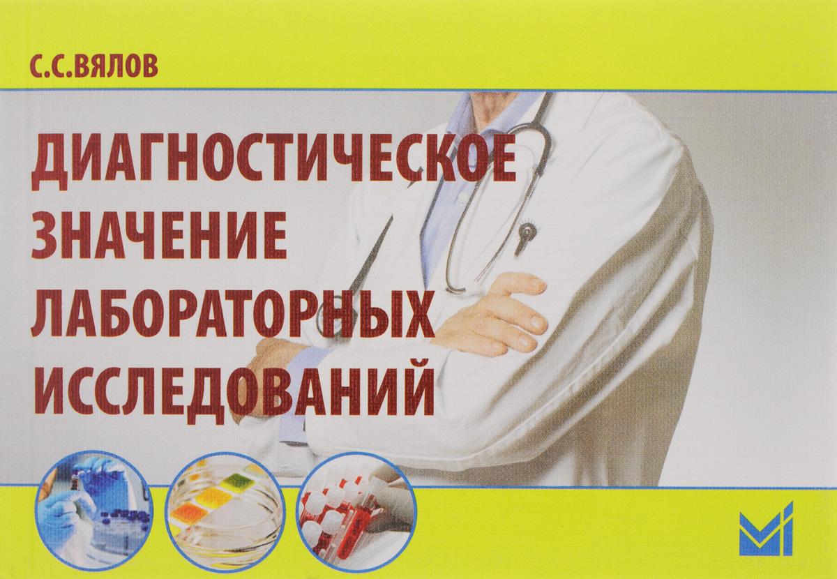 Фото С. С. Вялов Диагностическое значение лабораторных исследований. Учебное пособие. Купить  в РФ