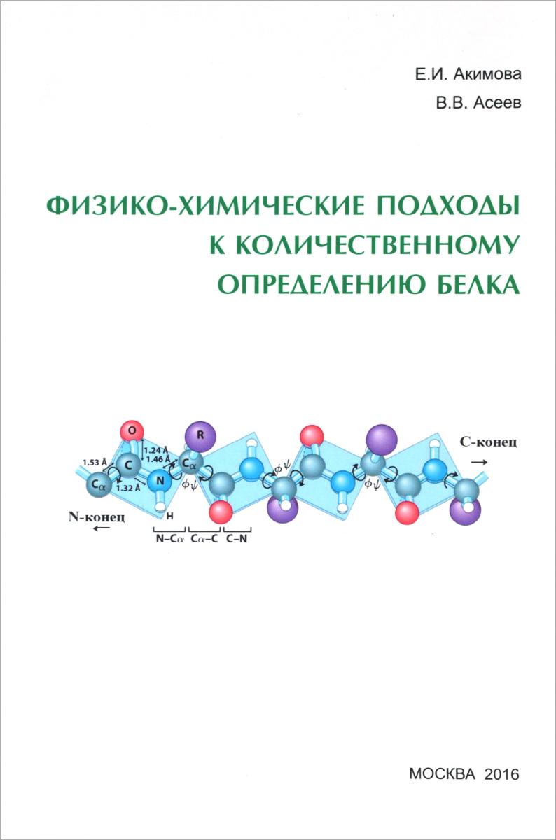 Фото Е. И. Акимова, В. В. Асеев Физико-химические подходы к количественному определению белка. Купить  в РФ