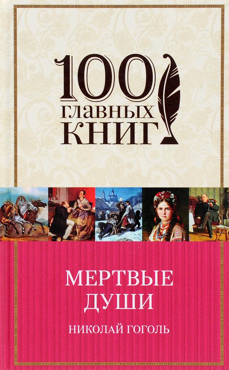 Фото Николай Гоголь Мертвые души. Купить  в РФ