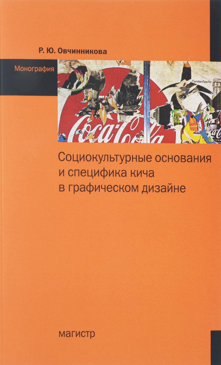 Фото Р. Ю. Овчинникова Социокультурные основания и специфика кича в графическом дизайне. Купить  в РФ