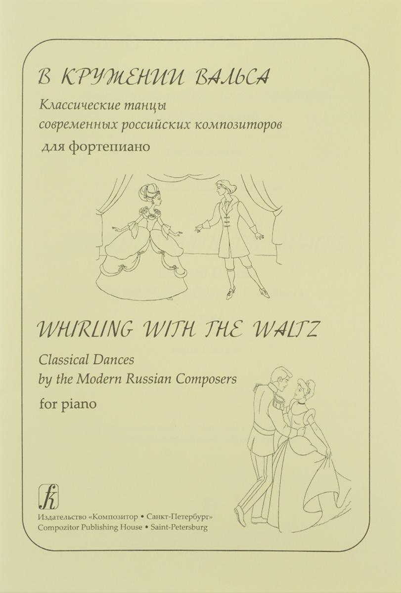 Фото В кружении вальса. Классические танцы российских композиторов для фортепиано. Купить  в РФ