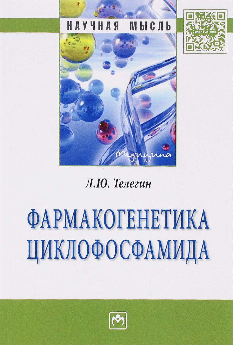 Фото Л. Ю. Телегин Фармакогенетика циклофосфамида. Купить  в РФ