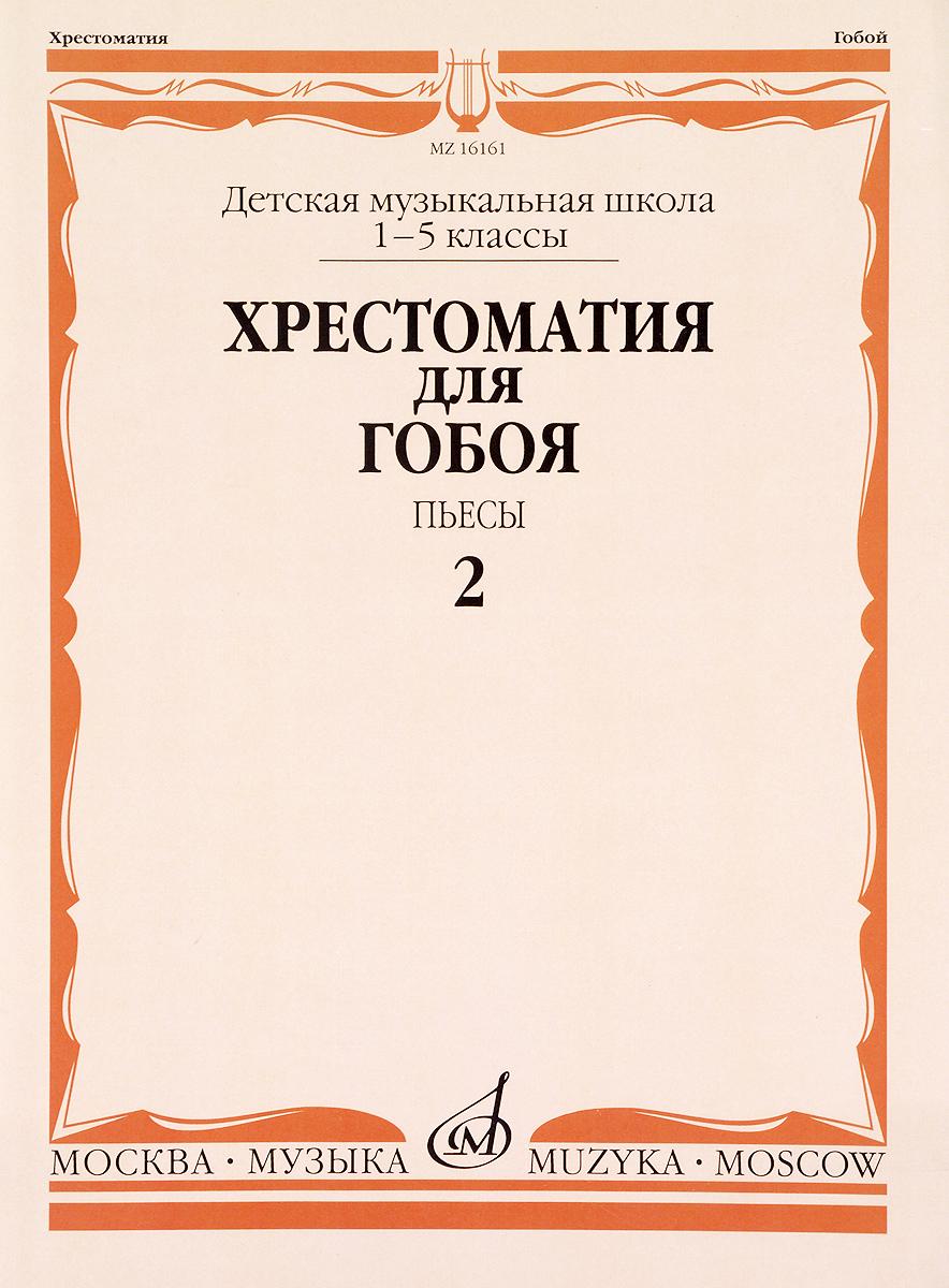 Фото Хрестоматия для гобоя. 1-5 классы. Пьесы. Часть 2. Купить  в РФ