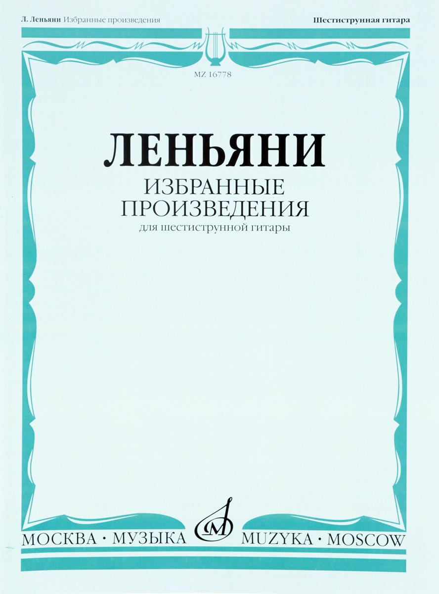 Фото Л. Леньяни Леньяни. Избранные произведения. Для шестиструнной гитары. Купить  в РФ