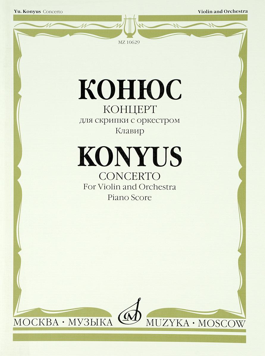Фото Конюс Конюс. Концерт. Для скрипки с оркестром. Клавир. Купить  в РФ