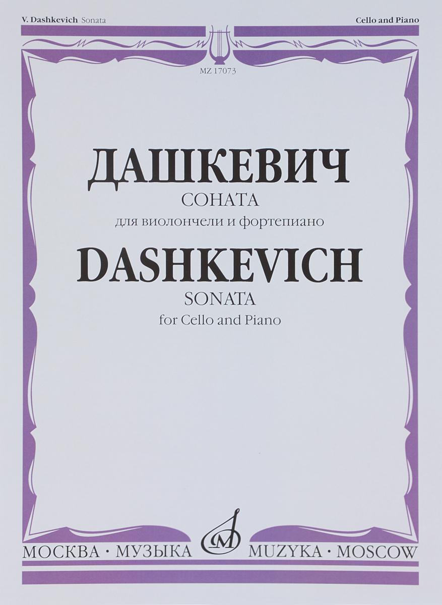 Фото Дашкевич Дашкевич. Соната. Для виолончели и фортепиано. Купить  в РФ