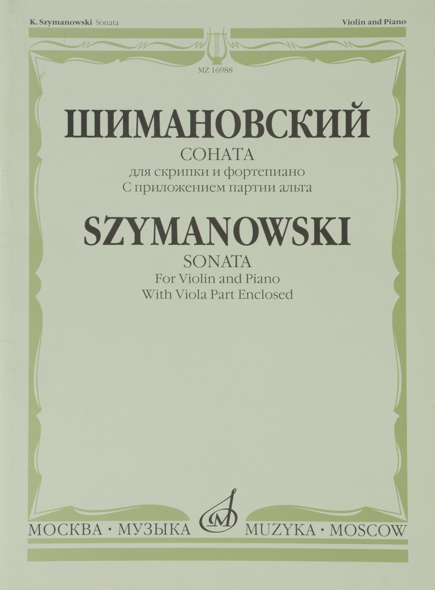 Фото К. Шимановский К. Шимановский. Соната. Для скрипки и фортепиано. С приложением партии альта. Купить  в РФ